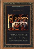 Бенедикт XVI - У истоков Церкви: апостолы и первые ученики Христа