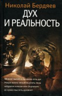 Николай Бердяев - Дух и реальность - Основы богочеловеческой духовности