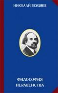 Бердяев - Философия неравенства