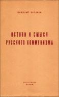 Николай Бердяев – Истоки и смысл русского коммунизма