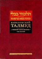 Вавилонский Талмуд - Трактат Бава-Меция - Том 1