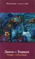 Исраэль Ицхак Безансон - Диалог с Творцом - Живой диалог человека с Творцом согласно учению Рабби Нахмана из Бреслава