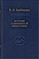 Владимир Вениаминович Бибихин - История современной философии (единство философской мысли)