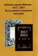 Библия  короля  Иакова (1611 – 2011) - Культурное  и языковое  наследие