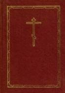 Библия - Синодальный перевод - Книги Священного Писания Ветхого и Нового завета - Юбилейное издание