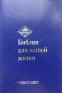 Библия для нашей жизни - комментарий BibleQuote