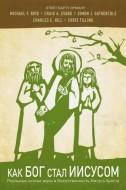 Бирд - Эванс - Ответ Барту Эрману - Как Бог стал Иисусом - перевод Пётр Пашков
