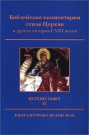 Библейские комментарии отцов Церкви - ВЗ 11 - Исайи 40-66