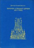 Дмитро Блажейовський - Ієрархія Київської Церкви (861-1996)