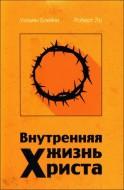 Ло Pоберт, Блейки Уильям - Внутренняя жизнь Христа