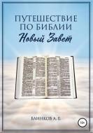 Андрей Блинков - Путешествие по Библии -  Новый Завет