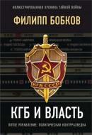 Филипп Бобков - КГБ и власть