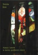 Новый Завет в свете духовной науки - Эмиль Бок
