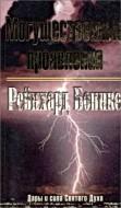 Рейнхард Боннке - Могущественные проявления - Дары и сила Святого Духа