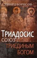 Эдуард Борисов - Триадосис - союз с триединым Богом