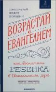 Федор Бородин - Возрастай с Евангелием