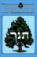 JEWISH BIBLE QUARTERLY - перевод статей с журнала для ESXATOS