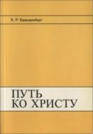 Иван Рихардович Бранденбург - Путь ко Христу