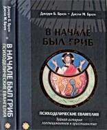 Джерри Б. Браун, Джули М. Браун - В начале был гриб. Психоделические Евангелия. Тайная история галлюциногенов в христианстве