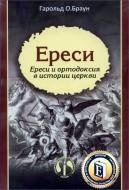 Гарольд Браун - Ереси - Ереси и ортодоксия в истории церкви