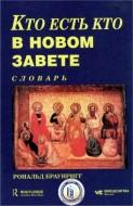 Рональд Браунригг - Кто есть кто в Новом Завете - Словарь