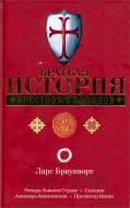 Браунворт Ларс - Краткая история крестовых походов
