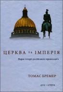 Томас Бремер. Церква та iмперія. Нариси icтopii російського православ'я