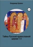 Владимир Бровко - Тайны Русской православной церкви - Том 4