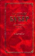 Мартин Бубер - Два образа веры