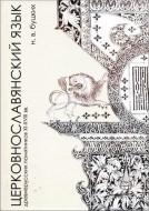 Николай Буцких - Церковнославянский язык древнерусских памятников XI-XVIII вв