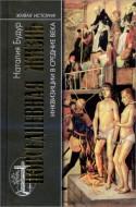 Наталия Будур - Повседневная жизнь инквизиции в Средние века