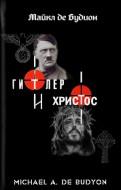 Мишель де Будьон - Гитлер и Христос
