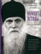 Гавриил - Бунге - Момент истины - О личной молитве в жизни христианина