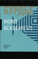 Пьер Бурдье - Homo academicus