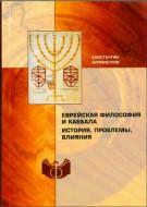 Константин Юрьевич Бурмистров - Еврейская философия и каббала. История, проблемы, влияния