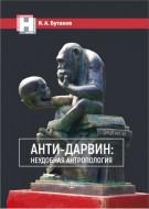 Ярослав Александрович Бутаков - Анти-Дарвин: неудобная антропология