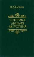 Бычков Виктор - Эстетика Аврелия Августина