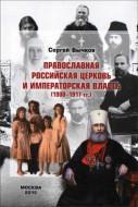 Бычков Сергей - Православная Российская Церковь и императорская власть (1900-1917 гг.)