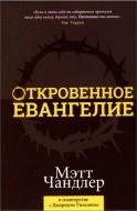 Мэтт Чандлер - Откровенное Евангелие