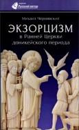 Михаил Чернявский -  Экзорцизм в Ранней Церкви доникейского периода
