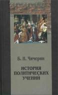 Борис Николаевич Чичерин - История политических учений - В 3-х томах