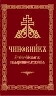 Чиновник архиерейского священнослужения