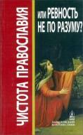 Чистота Православия или ревность не по разуму