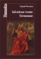 Свящ. Чистяков Георгий - Библейские чтения: Пятикнижие