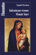 Чистяков Георгий - Библейские чтения: Новый Завет