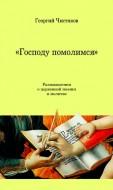 Георгий Чистяков - Господу помолимся - Размышления о церковной поэзии и молитве