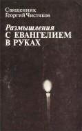 Георгий Чистяков - Размышления с Евангелием в руках