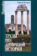Чистяков Георгий - Труды по античной истории
