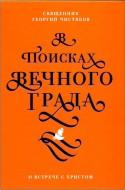 Георгий Чистяков - В поисках Вечного Града - О встрече с Христом