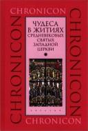 Чудеса в житиях средневековых святых западной церкви